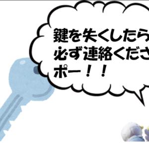 紛失時カギ交換代は実費負担 須賀川市境免 賃貸物件