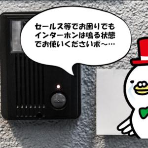 来訪者の訪問を知らせるインターホン 須賀川市北山寺町