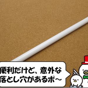 「突っ張り棒」につきまして。須賀川市中町 退去時の原状回復