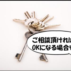 補助鍵って付けられますか 賃貸物件 須賀川市丸田町