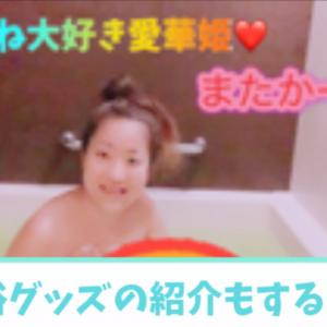 お風呂の中で細川ふみえさんのモノマネしてみた