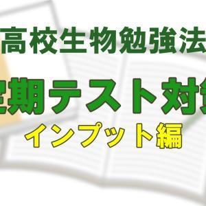 高校生物勉強法【定期テスト対策・インプット編】京大生の生物勉強法