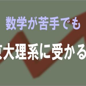 【京大理系】数学が苦手でも京大理系に受かります!-数学が出来ない私が理学部に受かった方法