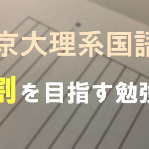 【京大理系国語】6割以上をねらえる現代文の勉強法/たった5題の過去問で周りと大差をつけられる。