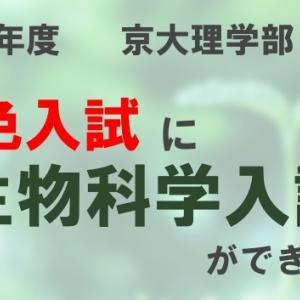 【京大理学部】特色入試でついに生物が実施される・・・!!(2021年最新情報)