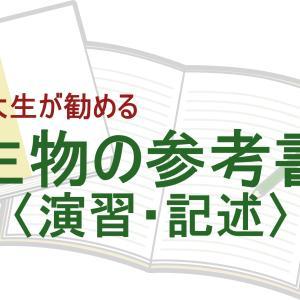 【絶対やるべき】高校生物の参考書〈演習・記述〉京大生が選んだおすすめ8選!