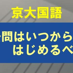 【京大国語】過去問はいつから始めるべき・・・?京大生の過去問活用法