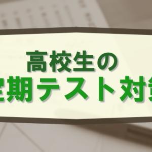 【高校定期テスト勉強法】3つのポイントで200位→9位に|京大生の勉強法