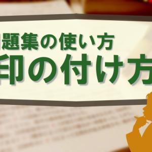 【京大生の問題集の使い方】印の付け方で成績が上がる!|京大生の勉強法