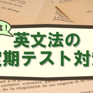 【高校英語】英表(英文法)の定期テスト対策 京大生の勉強法