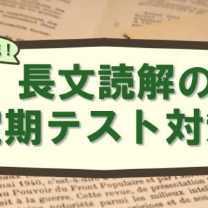 【高校英語】コミュ英(長文読解)の定期テスト対策 京大生の勉強法