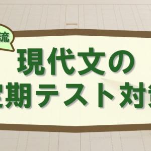 【高校国語】現代文の定期テスト対策 京大生の勉強法