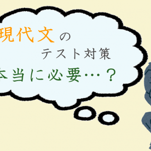 【本当に必要?】現代文のテスト対策の重要性|京大生の勉強法