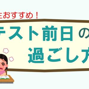 【定期試験】テスト前日どう過ごす?京大生が考える効果的な過ごし方