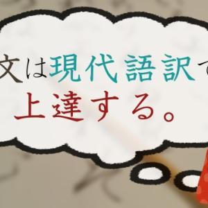 【古文が読めない?】古文は現代語訳で上達する!京大生の勉強法