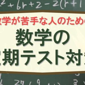 【高校数学】数学が苦手な人のための定期テスト対策 京大生の勉強法