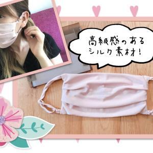 マスクの肌荒れを防ぐ!おしゃれも完璧な【高級セレブマスク】の商品レビュー