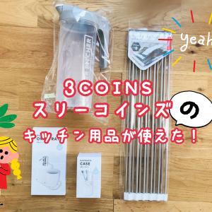【 3COINS(スリーコインズ)】で水回りが掃除しやすくなるキッチンツールを購入!