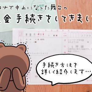 【ジャニーズチケット返金】振替払出証書による自分名義&他人名義の【手順方法】