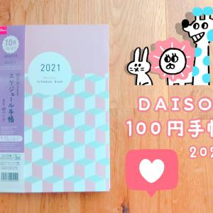 【100均DAISO(ダイソー)】2021年のスケジュール手帳を購入しました!