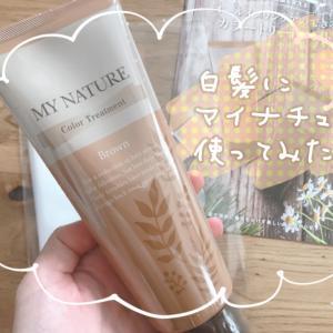 【白髪染めトリートメント】マイナチュレを使っていつでもキレイな髪色でいたい!