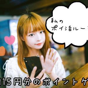 【楽天ポイント・Tポイント】私のポイ活ルーティン【毎日15円分ゲット!】