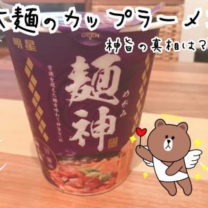 【実食レポ】麺神(めがみ)という名のカップラーメンが気になったので食べてみた!