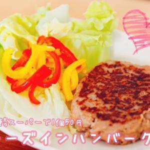 【業務スーパー国内製造品】冷凍チーズインハンバーグを食べてみた【8個入り】