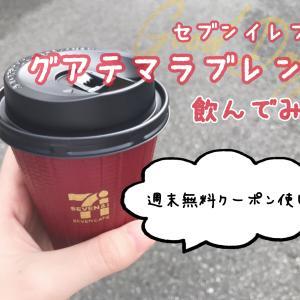 セブンイレブンアプリ限定【グアテマラブレンド】の無料クーポンで毎週末コーヒーを嗜む