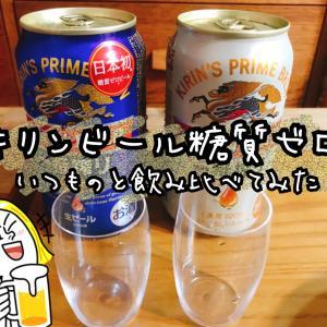 糖質ゼロのキリンビール一番搾りを飲み比べ!【薄い?まずい?感想ぶっちゃけます!】
