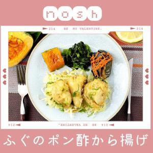 【nosh(ナッシュ)の口コミ】ふぐのポン酢唐揚げ弁当を実食【美味しすぎる!】