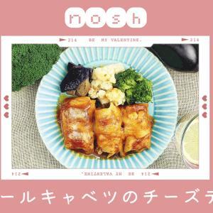 【nosh(ナッシュ)の口コミ】ロールキャベツのチーズデミ弁当を実食【激うま】