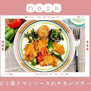 【nosh(ナッシュ)の口コミ】ピリ辛トマトソースのチキンソテー弁当を実食【満腹】