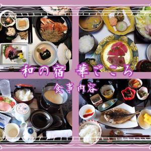 【箱根ひとり旅】強羅温泉・和の宿『華ごころ』のお食事レポ【2ドリンクサービス付】