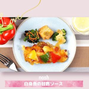 【nosh(ナッシュ)の口コミ】白身魚の甘酢ソース弁当を実食【中華なのにヘルシー】