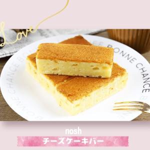 nosh(ナッシュ)の低糖質スイーツ【チーズケーキバーを口コミ】糖質量12.4g