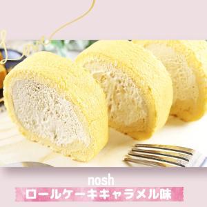 nosh(ナッシュ)の【ロールケーキキャラメル味を口コミ】糖質量4.0g