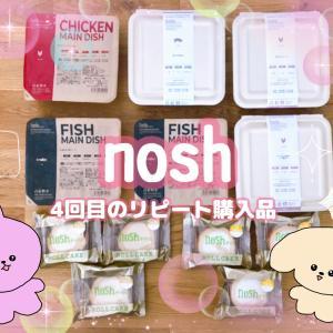 【nosh(ナッシュ)】4回目のリピート購入品8食分【お弁当6品+スイーツ2品】