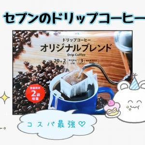 セブンプレミアムの【オリジナルブレンドコーヒー】はコスパ最強!1杯17円でドリップ