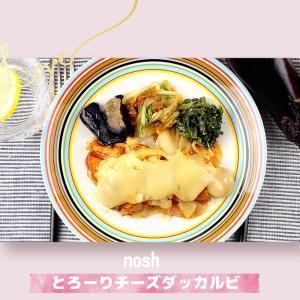 【nosh(ナッシュ)の口コミ】とろーりチーズダッカルビ弁当を実食【美味しい】