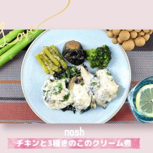 【nosh(ナッシュ)の口コミ】チキンと3種きのこのクリーム煮弁当を実食【カフェ風】