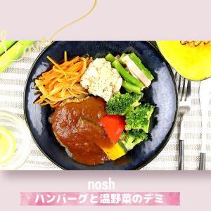【nosh(ナッシュ)の口コミ】ハンバーグと温野菜のデミ弁当を実食【洋食屋の味】