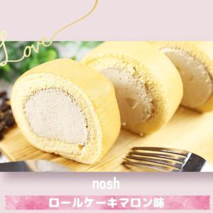 nosh(ナッシュ)の【ロールケーキマロン味を口コミ】糖質量5.0g