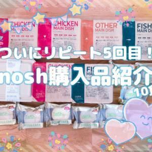 【nosh(ナッシュ)】5回目のリピート購入品10食分【お弁当7品+スイーツ3品】