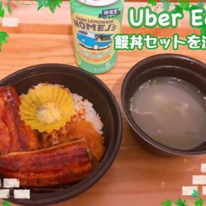 【ウーバーイーツ】友達紹介クーポンで1800円引き!鰻が300円程度で食べられた♪