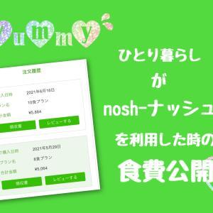 【ひとり暮らし】noshナッシュを利用した場合の食費はいくら?実際の家計簿を公開♪