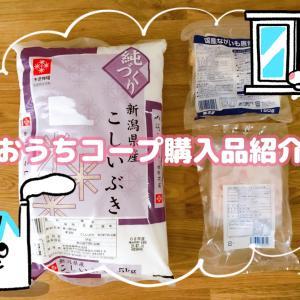 【おうちコープ購入品紹介】重たいお米も買ってみた!家まで届けてくれるから便利♪