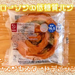 【ローソンの低糖質パン】ブランのレーズンカスタードデニッシュを商品レビュー♪