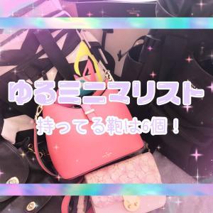 【ゆるミニマリストの持っているバッグ】よく使う鞄は3つだけ!全部で9種類所持中