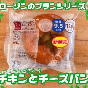 【ローソンの低糖質パン】たんぱく質が摂れるチキンとチーズパンを口コミ【糖質9.5g】